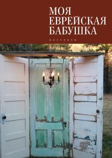 Обложка книги  - Моя еврейская бабушка (сборник)