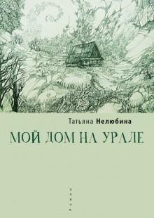 Обложка книги  - Мой дом на Урале