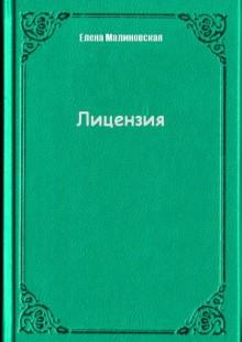 Обложка книги  - Лицензия