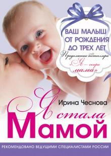 Обложка книги  - Я стала мамой. Ваш малыш от рождения до трех лет