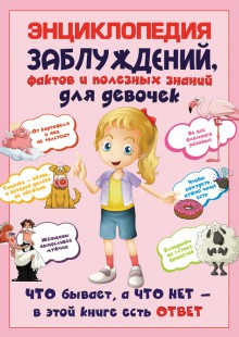 Обложка книги  - Энциклопедия заблуждений, фактов и полезных знаний для девочек