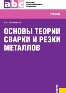 Обложка книги  - Основы теории сварки и резки металлов
