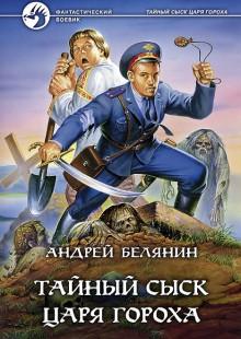 Обложка книги  - Тайный сыск царя Гороха