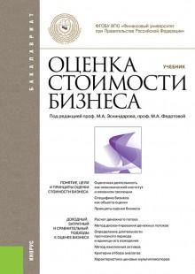Обложка книги  - Оценка стоимости бизнеса