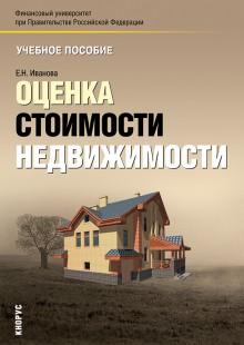 Обложка книги  - Оценка стоимости недвижимости