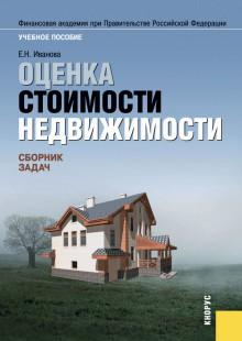 Обложка книги  - Оценка стоимости недвижимости. Сборник задач
