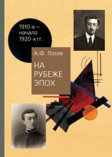 Обложка книги  - На рубеже эпох. Работы 1910-х – начала 1920-х годов