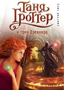 Обложка книги  - Таня Гроттер и трон Древнира