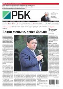Обложка книги  - Ежедневная деловая газета РБК 197-2015