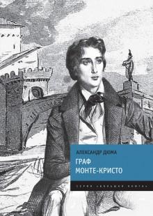 Обложка книги  - Граф Монте-Кристо
