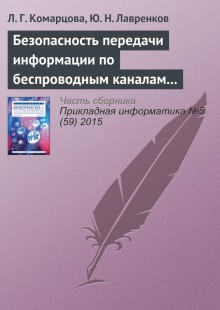 Обложка книги  - Безопасность передачи информации по беспроводным каналам связи на базе нейросетевых модулей