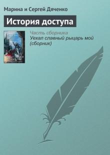 Обложка книги  - История доступа