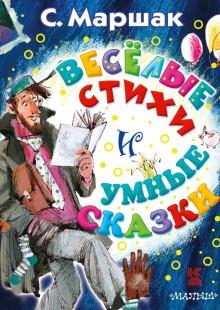 Обложка книги  - Весёлые стихи и умные сказки