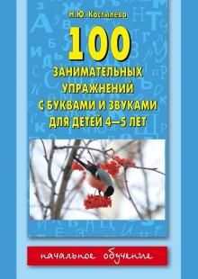 Обложка книги  - 100 занимательных упражнений с буквами и звуками для детей 4-5 лет