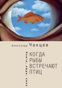 Обложка книги  - Когда рыбы встречают птиц. Люди, книги, кино