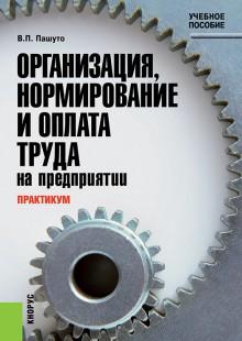 Обложка книги  - Практикум по организации, нормированию и оплате труда на предприятии