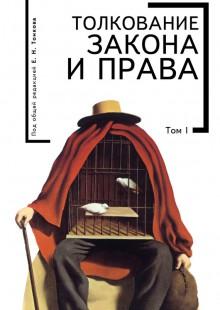 Обложка книги  - Толкование закона и права. Том I