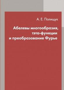 Обложка книги  - Абелевы многообразия, тэта-функции и преобразование Фурье