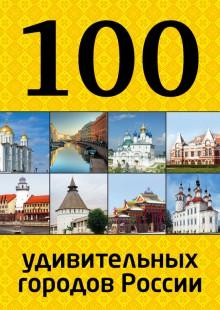Обложка книги  - 100 удивительных городов России