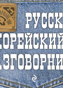 Обложка книги  - Русско-корейский разговорник
