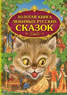 Обложка книги  - Золотая книга любимых русских сказок