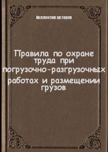 Обложка книги  - Правила по охране труда при погрузочно-разгрузочных работах и размещении грузов