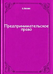 Обложка книги  - Предпринимательское право