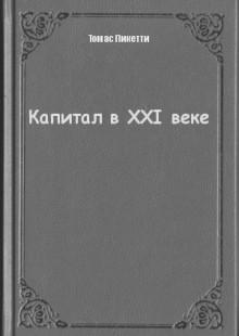 Обложка книги  - Капитал в XXI веке