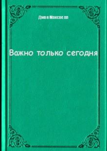 Обложка книги  - Важно только сегодня
