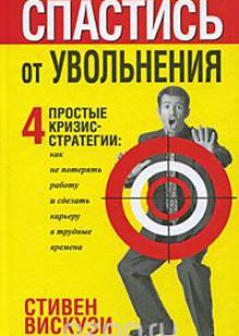 Обложка книги  - Спастись от увольнения