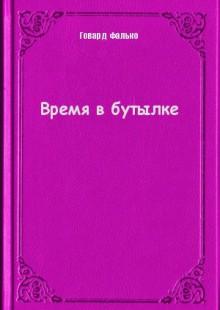 Обложка книги  - Время в бутылке