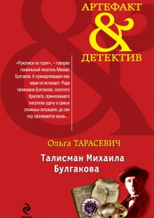 Обложка книги  - Талисман Михаила Булгакова
