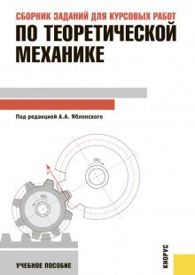 Обложка книги  - Сборник заданий для курсовых работ по теоретической механике
