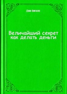Обложка книги  - Величайший секрет как делать деньги
