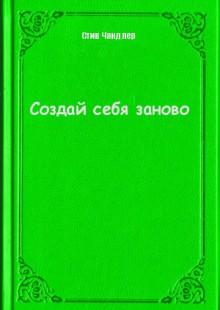 Обложка книги  - Создай себя заново