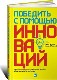 Обложка книги  - Победить с помощью инноваций. Практическое руководство по изменению и обновлению организации