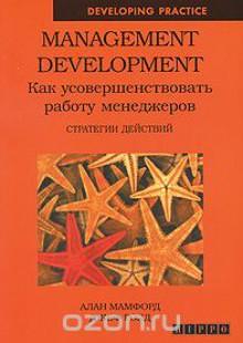 Обложка книги  - Management Development. Как усовершенствовать работу менеджеров. Стратегии действий