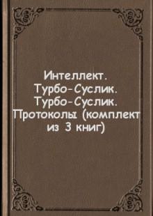 Обложка книги  - Интеллект. Турбо-Суслик. Турбо-Суслик. Протоколы (комплект из 3 книг)
