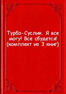 Обложка книги  - Турбо-Суслик. Я все могу! Все сбудется! (комплект из 3 книг)