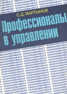 Обложка книги  - Профессионалы в управлении