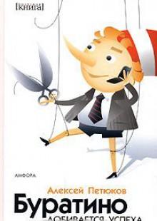 Обложка книги  - Буратино добивается успеха