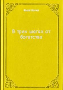 Обложка книги  - В трех шагах от богатства