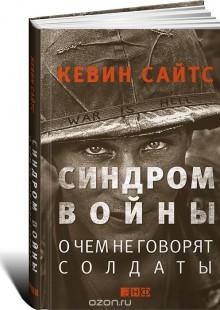 Обложка книги  - Синдром войны. О чем не говорят солдаты
