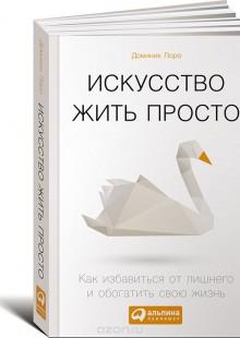 Обложка книги  - Искусство жить просто. Как избавиться от лишнего и обогатить свою жизнь