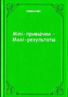 Обложка книги  - Mini-привычки – Maxi-результаты