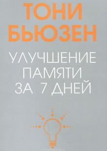 Обложка книги  - Улучшение памяти за 7 дней