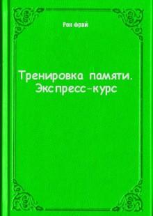 Обложка книги  - Тренировка памяти. Экспресс-курс