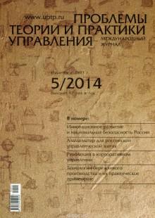 Обложка книги  - Проблемы теории и практики управления, №5, 2014