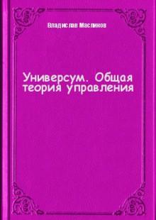 Обложка книги  - Универсум. Общая теория управления