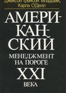 Обложка книги  - Американский менеджмент на пороге XXI века